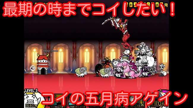 最期の時までコイしたい! スペシャルステージ コイの五月病アゲイン【stage.5 / 5】にゃんこ大戦争! Battle Cats