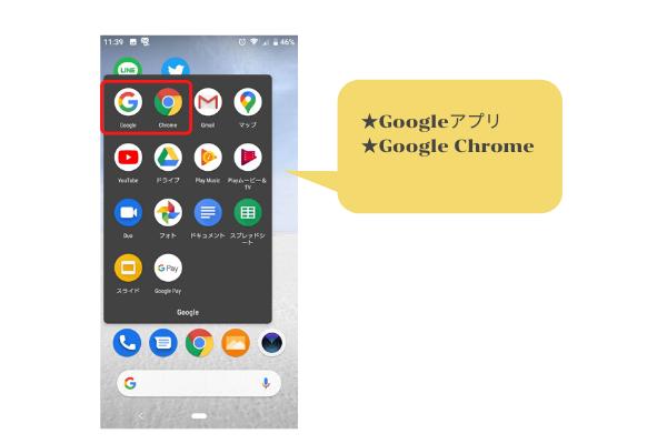 グーグルアプリとグーグルクロム