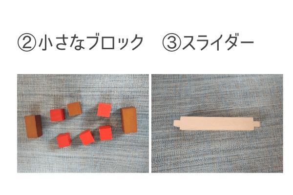 小さなブロックとスライダー