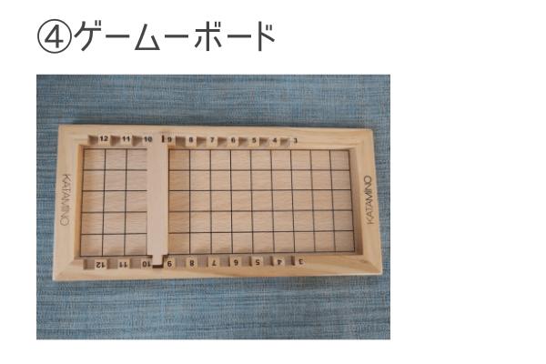 ゲームボード