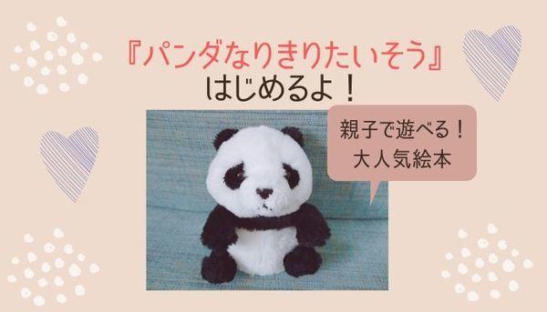 【大人気絵本】「パンダなりきりたいそう」レビュー