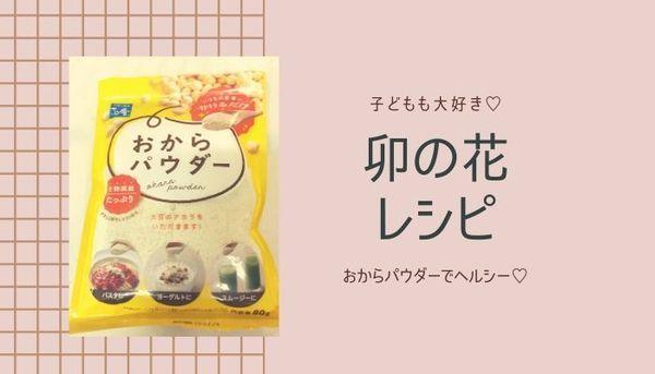 おからパウダー 卯の花レシピ