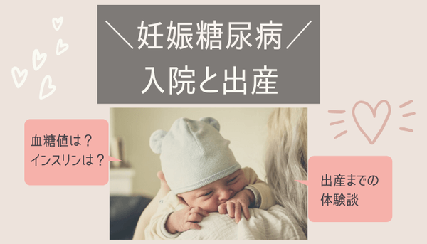 【妊娠糖尿病】入院期間は?出産までの血糖値とインスリン