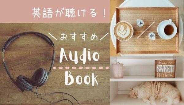 【オーディオブック】英語のリスニングに最適!おすすめ5選