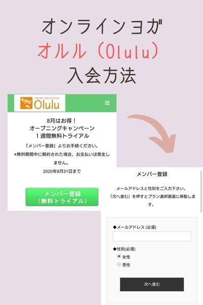 オルル(Olulu)入会方法(無料キャンペーン申込の流れ)