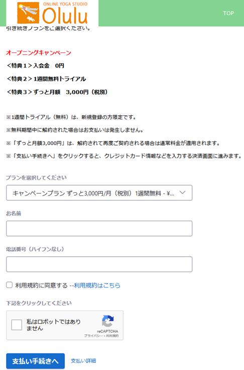オルル(Olulu)入会方法 無料キャンペーン