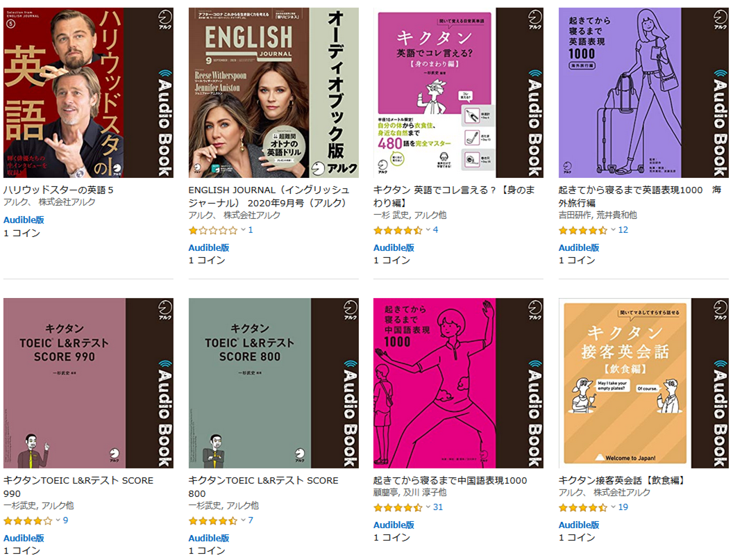 Amazon Audible 英語学習に最適