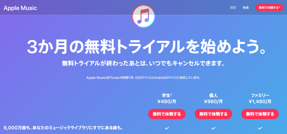 Amazon Music Unlimited他社との比較