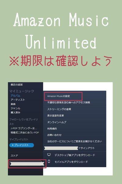 Amazon Music Unlimitedの登録 解約 期限の確認