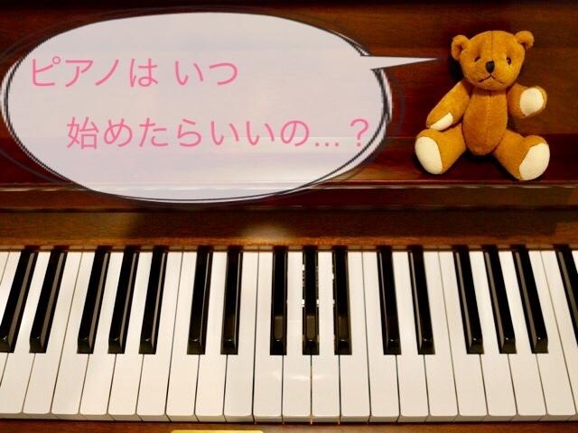 ピアノ 初心者 子ども