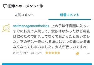 f:id:momongaa394:20210121214145j:plain