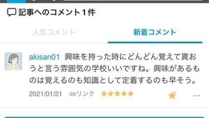 f:id:momongaa394:20210121214202j:plain