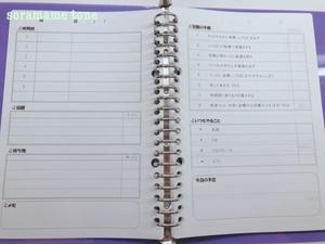小学生 時間割 ノート