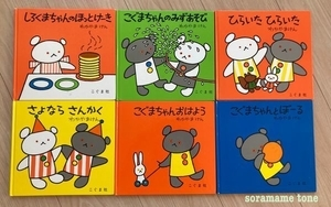 こぐまちゃん 1歳 絵本
