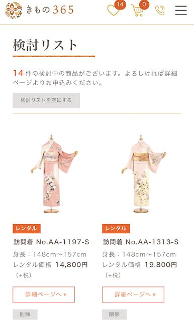 f:id:momongakinomi:20190605133911j:plain