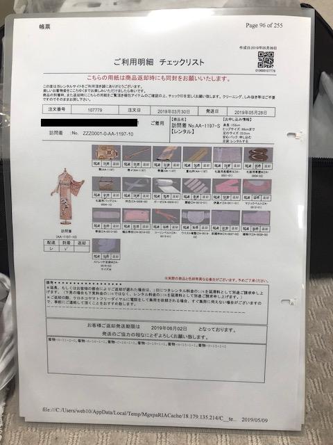f:id:momongakinomi:20190605134808j:plain