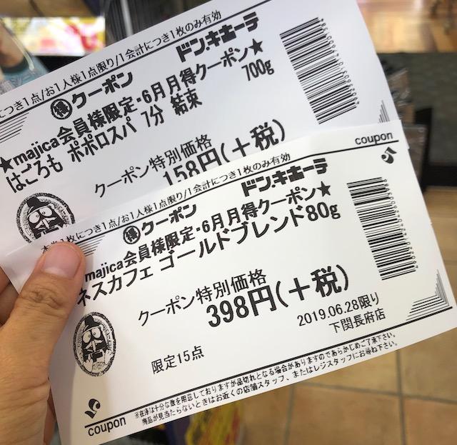 f:id:momongakinomi:20190628130953j:plain