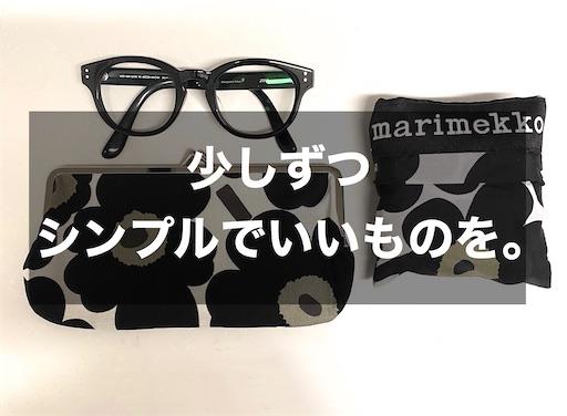 f:id:momono_otonalog:20200907212435j:image