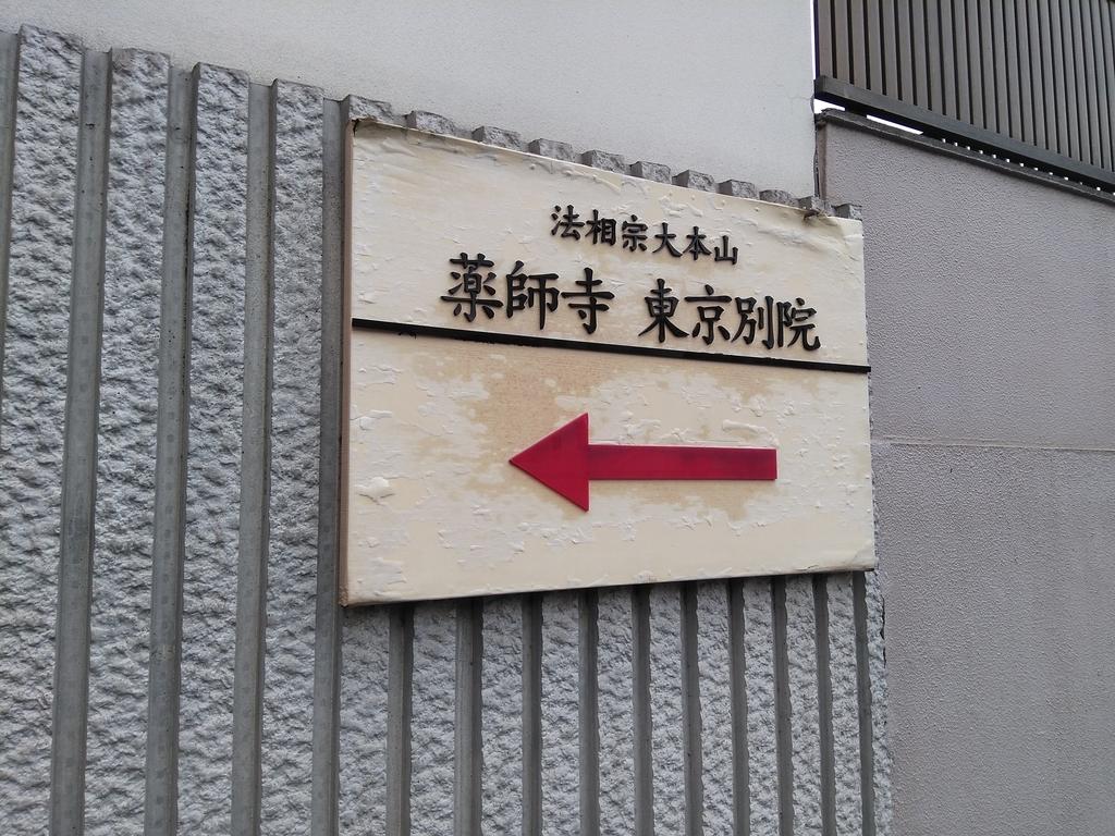 写経 薬師寺