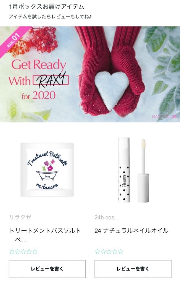 f:id:momonoichigo:20200120202705j:image