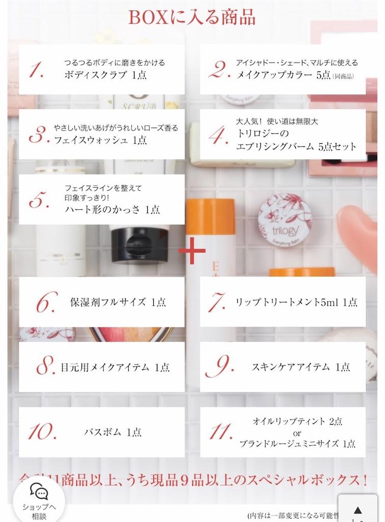 f:id:momonoichigo:20200524143039j:image