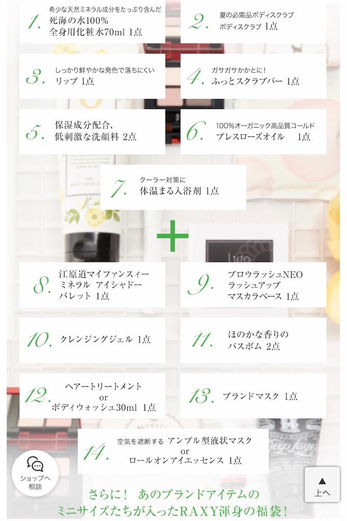 f:id:momonoichigo:20200623035218j:image