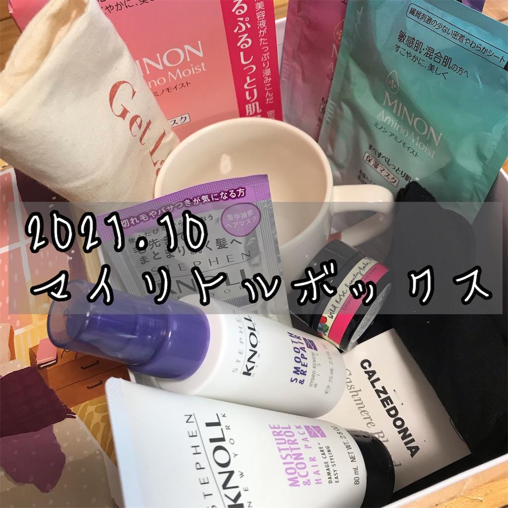 f:id:momonoichigo:20211018030225j:image
