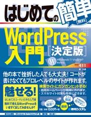 はじめての簡単Word Press入門(決定版)