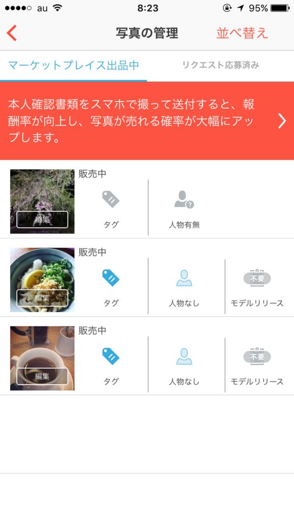 f:id:momonotsubo:20170721002056j:plain