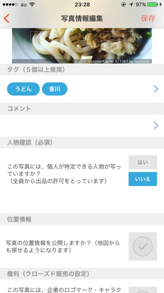 f:id:momonotsubo:20170721002158j:plain