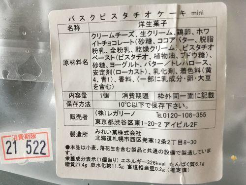 f:id:momopokopan:20210520184620j:plain