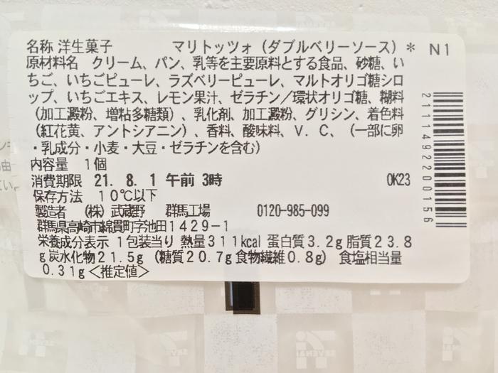 f:id:momopokopan:20210730183453j:plain