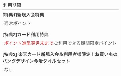f:id:momorun:20170528075926p:plain