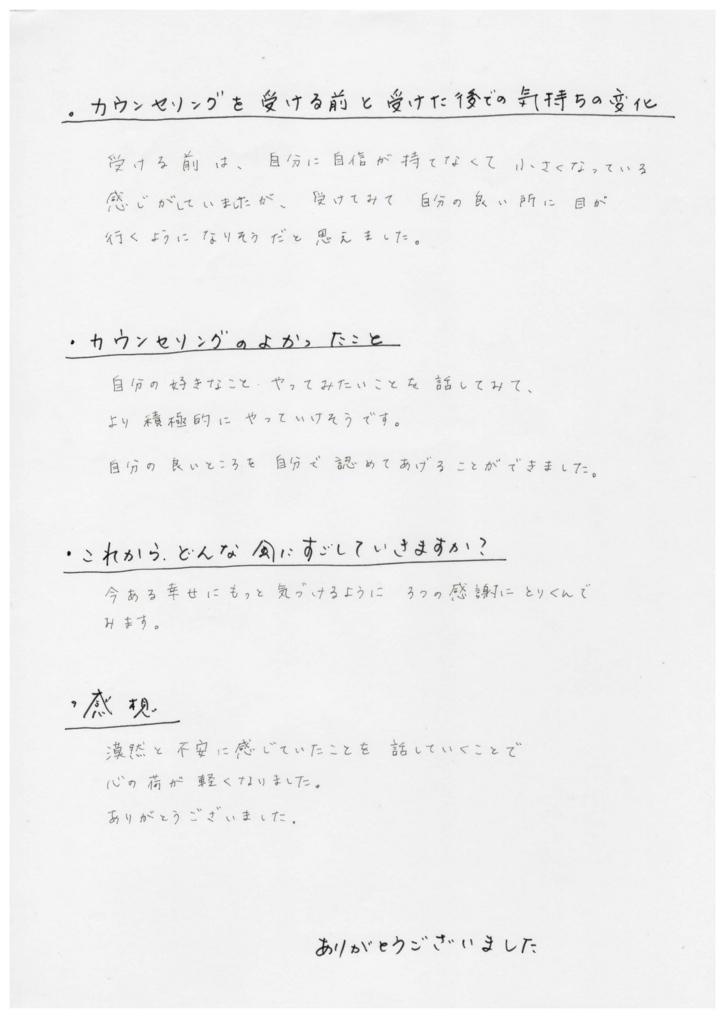 f:id:momosakukao1107:20171129212622j:plain