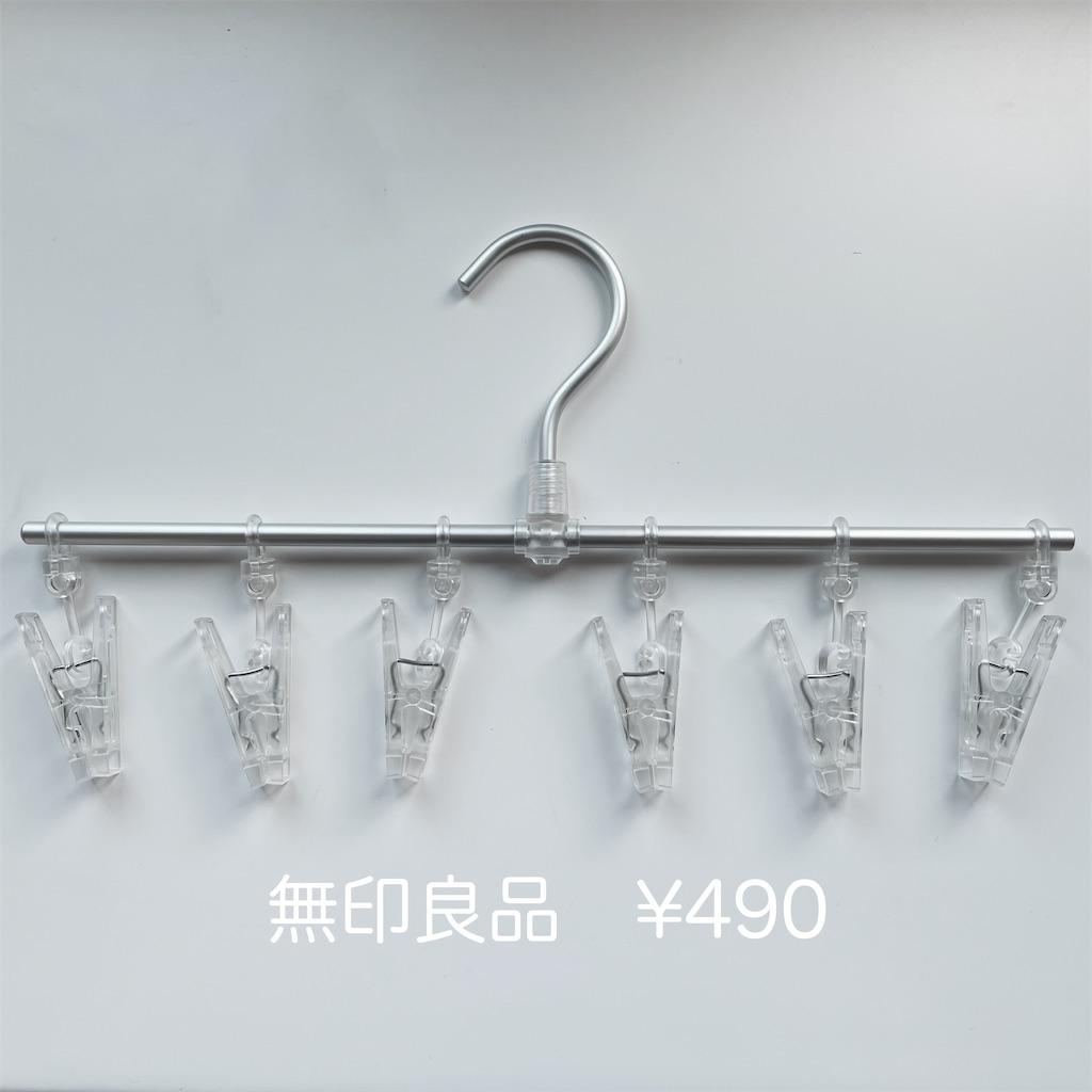 f:id:momoshiro113:20210915151630j:image