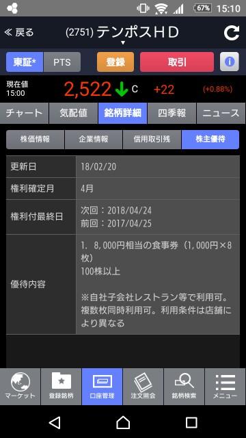 f:id:momosuke418:20180225151120j:image