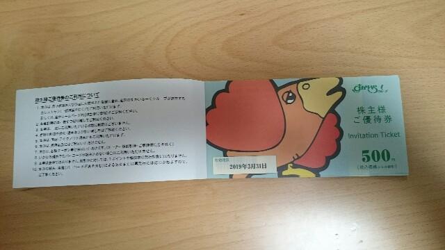 f:id:momosuke418:20180320221309j:plain