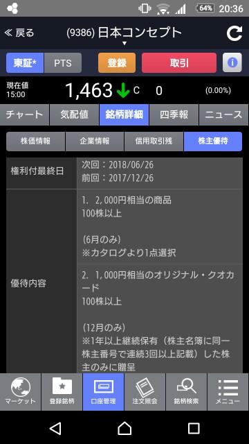 f:id:momosuke418:20180403204009j:plain
