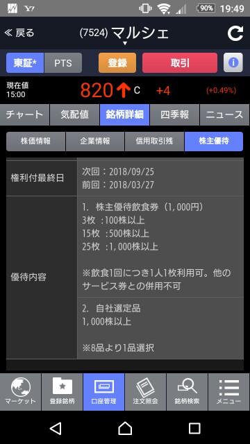 f:id:momosuke418:20180623194939j:plain