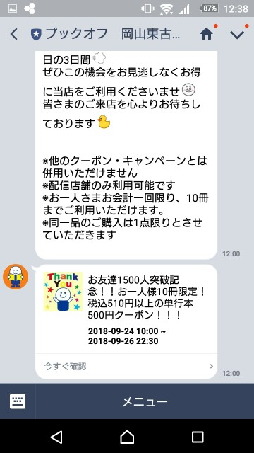 f:id:momosuke418:20180923124225j:plain