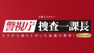 警視庁捜査一課長 season2ロゴ