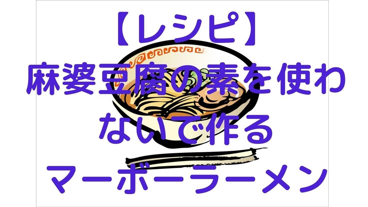 f:id:momotaitai:20200429122928j:plain