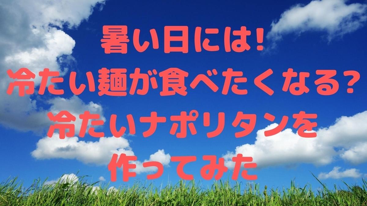 f:id:momotaitai:20200903045128j:plain