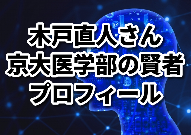 木戸直人さん紹介(頭脳王、京大)