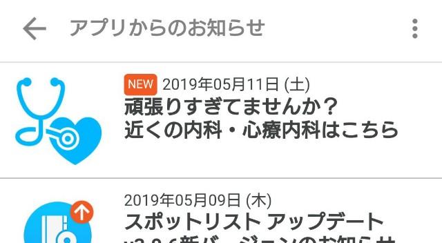 f:id:momotarohime:20190512000338j:image