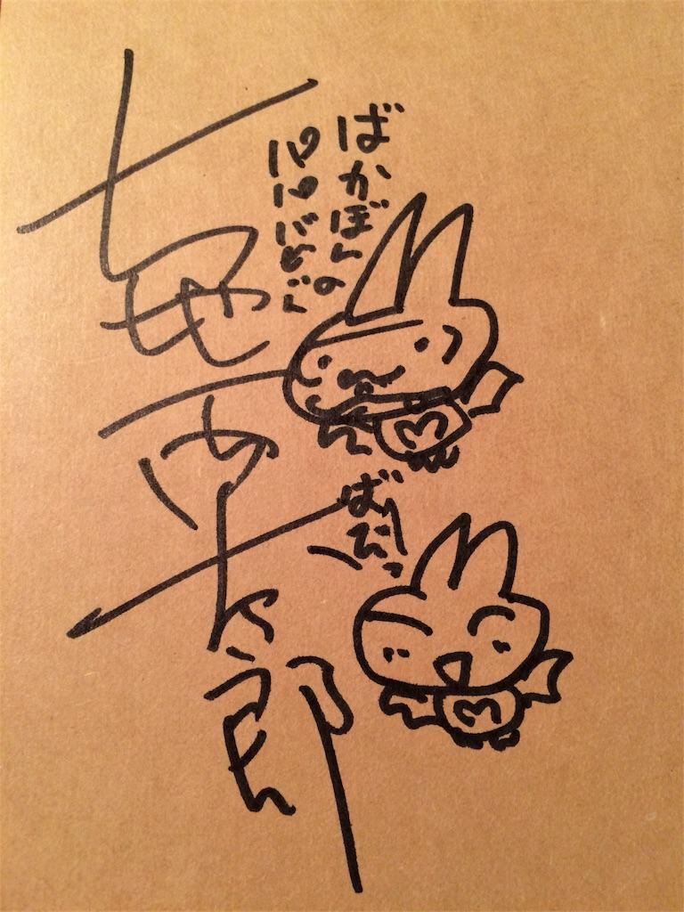 f:id:momotarosu322:20170512003032j:image