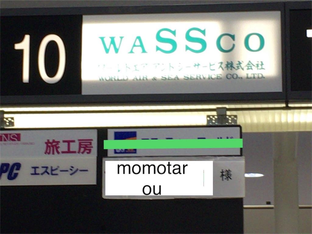 f:id:momotarou07:20181226222754j:image
