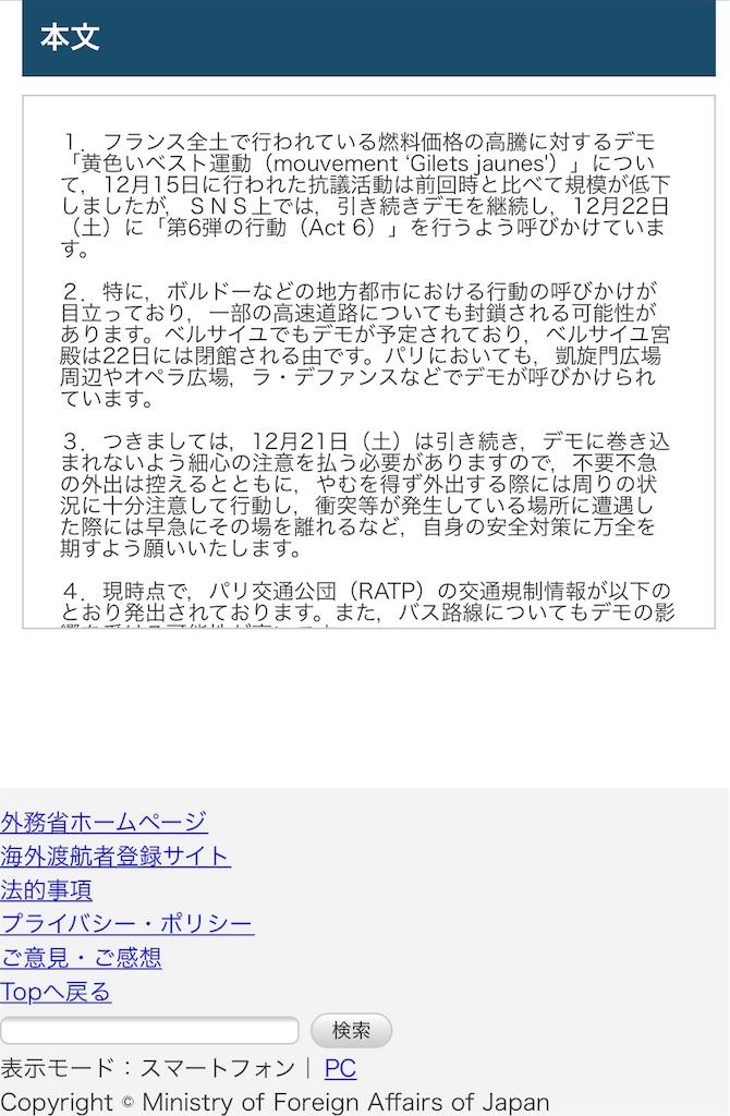 f:id:momotarou07:20181231145802j:image