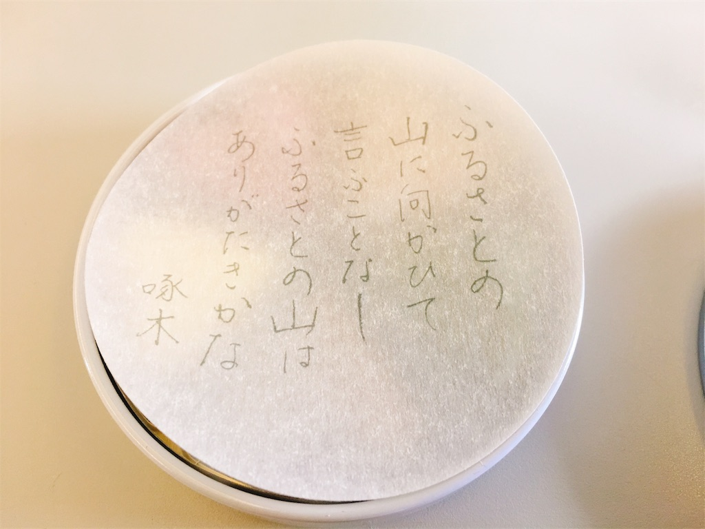 f:id:momotarou07:20190219214417j:image