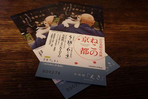 f:id:momotosuika:20170522173616j:plain